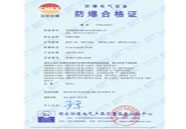 防爆空调机合格证(BSTF-280)