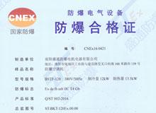 防爆空调机合格证(BSTF-120)